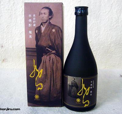 菊水酒造 金時芋焼酎 長期熟成 龍馬 500ml 25度
