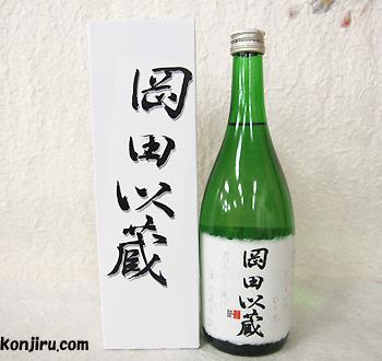 高知酒造 純米酒 岡田以蔵 720ml