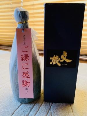 文蔵旭【25度】 (黒キャップ)720MLオリジナル球磨焼酎
