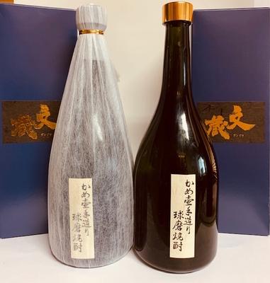 文蔵旭【42度原酒1本+25度1本】復興支援セット(金キャップ)