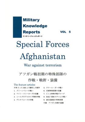 アフガン戦初期の特殊部隊の作戦・戦術・装備
