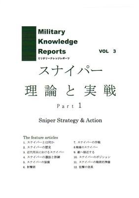 スナイパー理論と実践