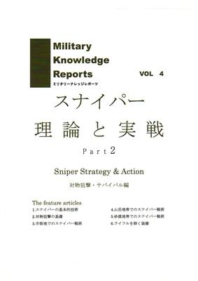 スナイパーの理論と実践2
