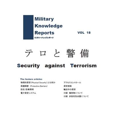 テロと警備