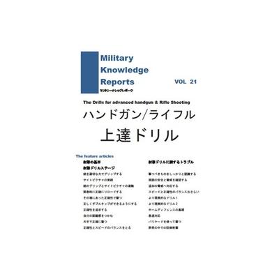 ハンドガン/ライフル 上達ドリル