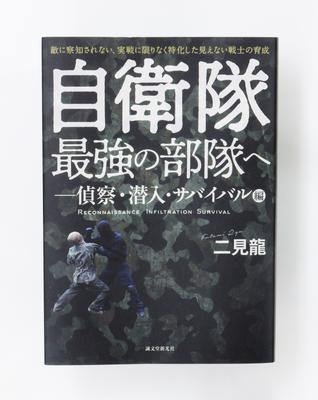 自衛隊 最強の部隊へ―偵察・潜入・サバイバル編