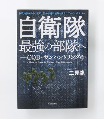 自衛隊最強の部隊へ―CQB・ガンハンドリング編