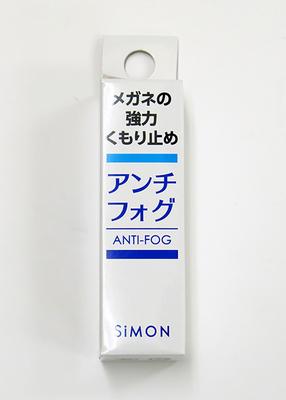 SiMON(サイモン)アンチフォグ