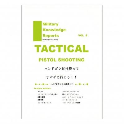 TACTICAL PISTOL SHOOTING ハンドガンだけ持ってサバゲに行こう!!