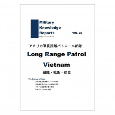 アメリカ軍長距離パトロール部隊 Long Range Patrol Vietnam