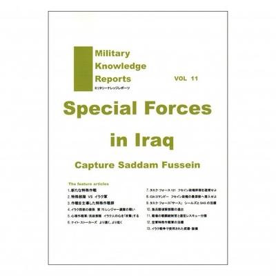イラク戦争の特殊部隊 Special Forces in Inaq