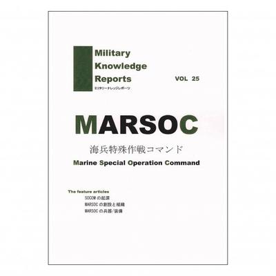 米海兵特殊作戦コマンド
