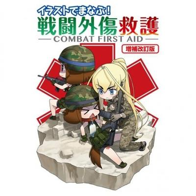 イラストでまなぶ!戦闘外傷救護―COMBAT FIRST AID (増補改訂版)