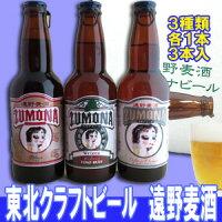 遠野麦酒(トオノズモナビール)飲み比べクラフトビール3本セット