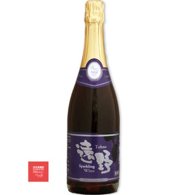 岩手 遠野 山ぶどう スパークリングワイン