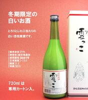 2020-2021【冬季限定】活性原酒雪っこ 720ml 専用カートン入