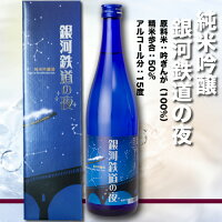 銀河鉄道の夜純米吟醸酒専用カートン入 【めがね橋】【ギフト】【御祝】【SL銀河】