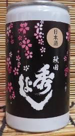 秋田県 秀よし 特別純米 180ml缶カップ酒