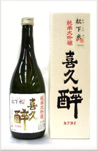 静岡県 青島酒造 喜久醉(きくよい) 松下米