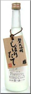 愛知県 関谷醸造 蓬莱泉 純米大吟醸しぼりたて生原酒【子】【クール便必須】