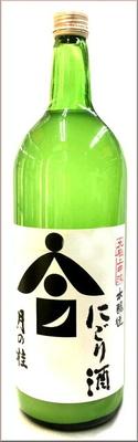 京都府 月の桂 本醸造 大極上中汲にごり酒【絶対冷蔵商品】
