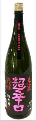 奈良県 春鹿 純米超辛口 中取り H29BY