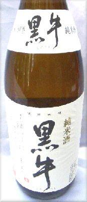 和歌山県 名手酒造店 黒牛 純米酒