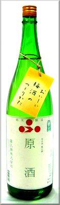 富久錦 梅酒用 純米原酒20度【2020年度分発売】