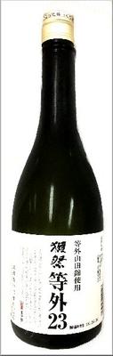 【瓶詰め年月日】[山口県] 旭酒造 獺祭 等外23生酒 720ml【要冷蔵/常温便不可】