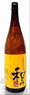【大和市特産品】 大和の芋焼酎 和み