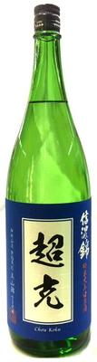 長野県 信濃錦 純米大辛口原酒 超克 20度 1800ml