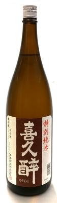静岡県 青島酒造 喜久醉(きくよい) 特別純米酒 1800ml