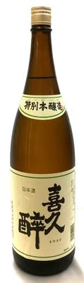 静岡県 青島酒造 喜久醉(きくよい) 特別本醸造 1800ml