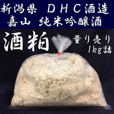 新潟県 DHC酒造(旧:小黒酒造) 嘉山 純米吟醸 酒粕(酒かす) 1kg【量り売り】