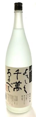新潟県 八海山 本格米焼酎 黄麹三段仕込「よろしく千萬あるべし」25度