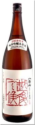 新潟県 八海山 純米吟醸 しぼりたて原酒 生酒 越後で候(赤文字ラベル)
