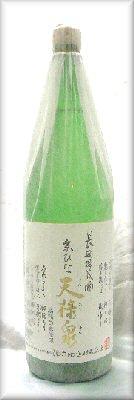 京ひな 天禄泉 長期貯蔵 米焼酎