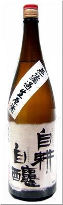 秋田県 天寿 純米酒 自耕自醸 無ろ過生原酒