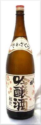 出羽桜 桜花 吟醸(火入れ)