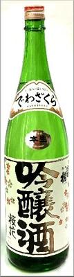 出羽桜 桜花 吟醸【生酒】