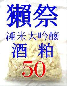 山口県 旭酒造 獺祭 純米大吟醸 50 酒粕(酒かす) 1kg【量り売り】