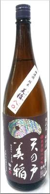 秋田県 浅舞酒造 天の戸 美稲(うましね)80 無濾過 純米 1800ml