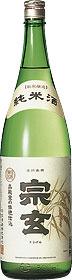石川県 宗玄 純米酒 1800ml