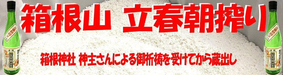 立春朝搾り【箱根山】神奈川県