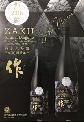 三重県 清水清三郎商店 作(ざく) 新酒 純米大吟醸(2018-2019年新酒/平成30酒造年度)