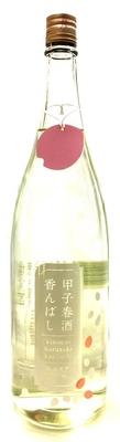 千葉県 甲子(きのえね) 純米大吟醸 生原酒 春酒香んばし