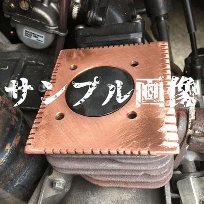 【販売準備中】ジャイロベース越後屋★オリジナル銅製ヘッドガスケット【レターパック500可】