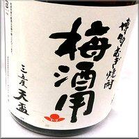 天盃 麦焼酎35度 梅酒用 1800ml【2019年度分】