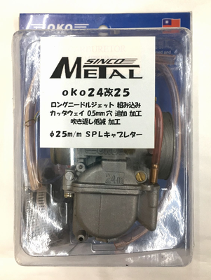 シンコーメタル★OKO24改25SPL【レターパック510可】