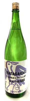奈良県 北岡本店 YATAGARASU 吟のさと 純米吟醸 生酒 H30BY【限定流通】【要冷蔵】